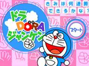 Doraemon Janken