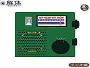 Dismantlement  Radio